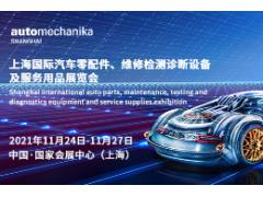 2021上海国际汽车零配件、服务用品展览会