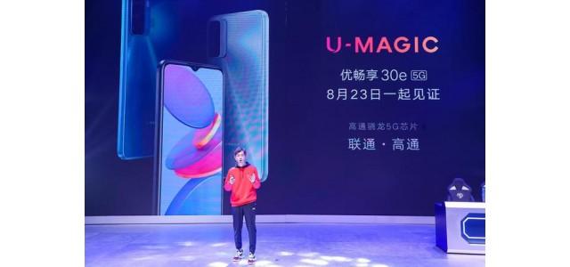 中国联通自主品牌U-MAGIC优畅享第二代产品即将发布