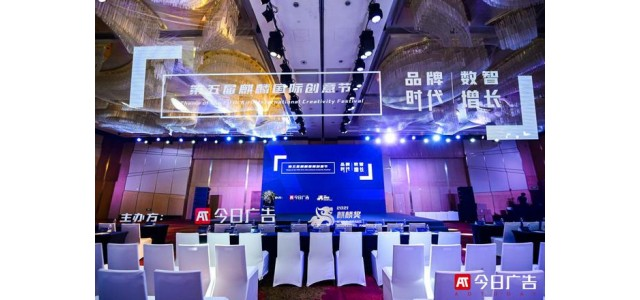 """品牌时代,数""""智""""增长——2021第五届麒麟国际创意节成功举办!"""