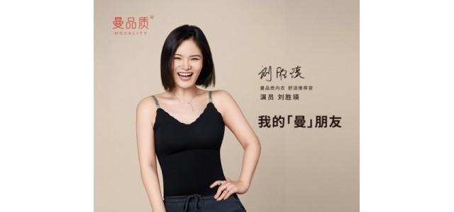 内衣新锐品牌崛起,曼品质内衣开启舒适内衣新时代