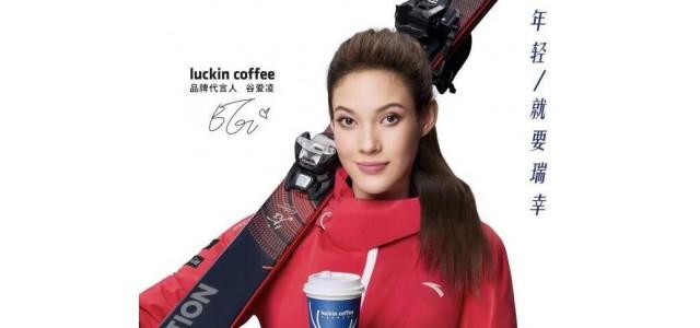 瑞幸咖啡正式签约自由式滑雪世界冠军谷爱凌为代言人