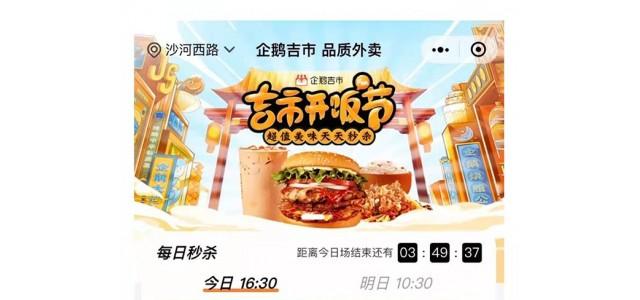 """""""企鹅吉市""""上线 助力餐饮行业生态繁荣"""