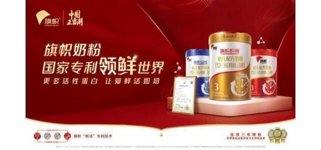 国货奶粉表现强劲,旗帜奶粉打造国潮新品牌