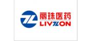 丽珠LIVZON