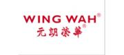 WINGWAH元朗荣华