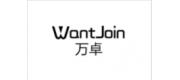 万卓WantJoin